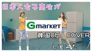 【韓国CM】日本人 MINAMI Heechul & Seolhyun - GMarket CF Compiled COVERDANCE