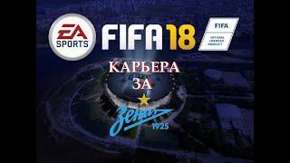 FIFA 18 (карьера за