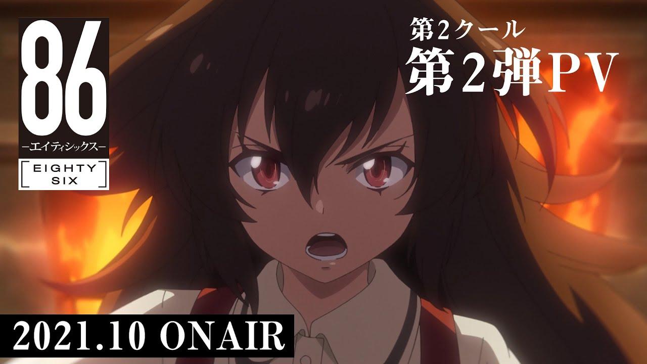 TVアニメ「86―エイティシックス―」第2クール第2弾PV|2021年10月2日(土)より放送開始