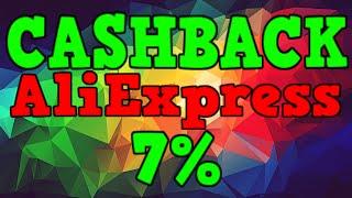 ePN партнёрка aliexpress и ePN CashBack. Как заработать и экономить на покупках в интернете