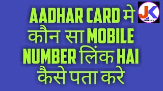 AADHAR : how to check if my mobile number is linked to aadhar card#JKASSOCIATE
