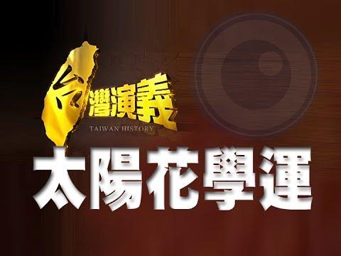 2014.04.13【台灣演義】太陽花學運