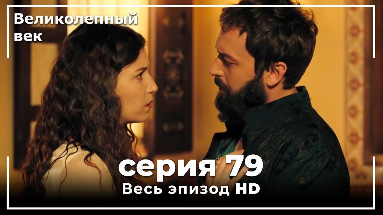 Download Великолепный век серия 79