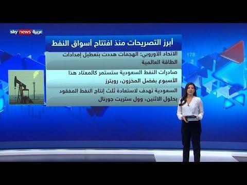 أبرز التصريحات منذ افتتاح أسواق النفط  - نشر قبل 3 ساعة