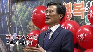홍성열 증평군수 소생에 참여 옥천군수님 지명