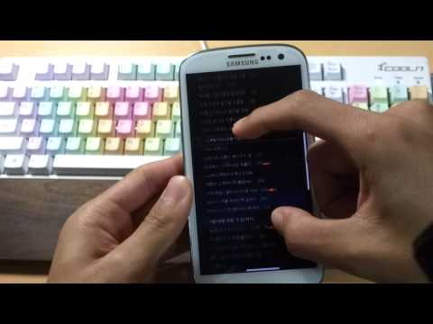 Samsung Galaxy S III LTE (SHV-E210S) - Ice Cream Sandwich  4.0.4 OS Review