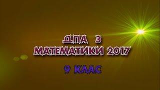 ДПА   2017    МАТЕМАТИКА Варіант 3