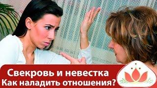 Свекровь и невестка. Как наладить отношения. Человек зеркало. Развивающее обучение