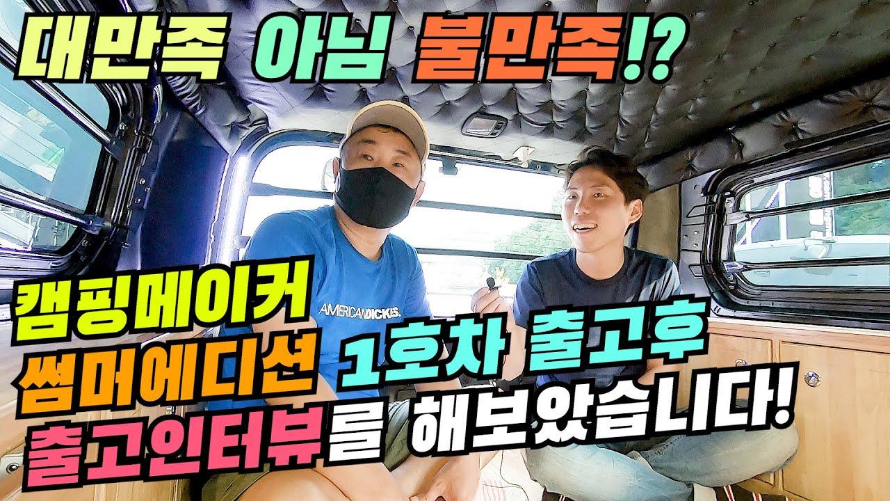 캠핑메이커 썸머에디션 1호차 출고 출고인터뷰