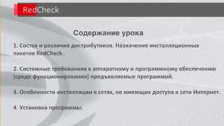 RedCheck. Установка программы. Урок №1.