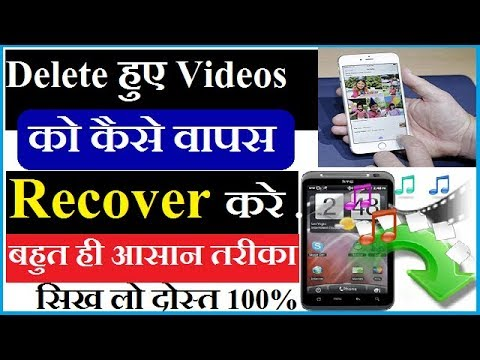 how to recover deleted videos from android phone without root 2017 New Trick
