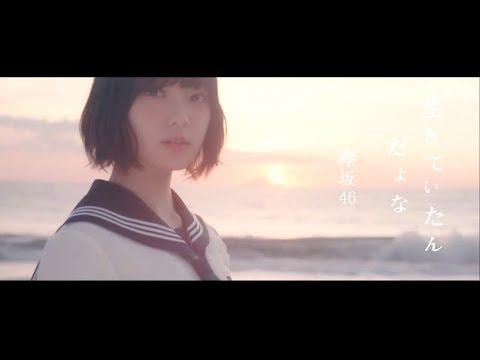 【欅坂46】生きていたんだよな