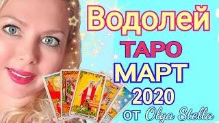 МЕСЯЦ СЧАСТЬЯ! ВОДОЛЕЙ ТАРО на МАРТ 2020 года /ВОДОЛЕЙ ПРОГНОЗ на МАРТ 2020