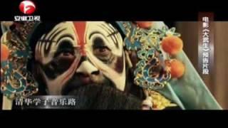 My Kingdom 大武生 30 S Trailer (Han Geng, Wu Chun, Barbie Shu)