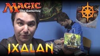Magic The Gathering - Иксалан (пререлиз) 24 сентября 2017