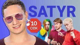 Узнать за 10 секунд | SATYR угадывает треки Поперечного, Элджея, 6ix9ine и еще 17 хитов