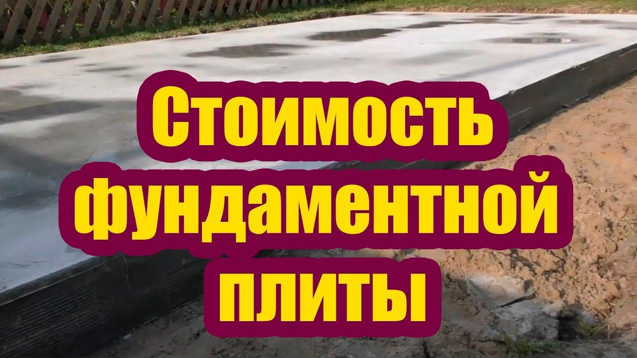 СТОИМОСТЬ СТРОИТЕЛЬСТВА ФУНДАМЕНТНОЙ ПЛИТЫ