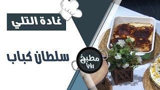 سلطان كباب - غادة التلي