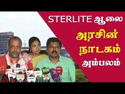 How sterlite poisoned thoothukudi New evidence tamil news live, tamil live news, tamil news redpix