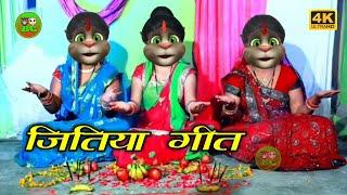 काहे के होला गंगा स्नान | Billu ke jitiya song | Jitiya geet 2020 | Khortha billu jitiya vrat geet