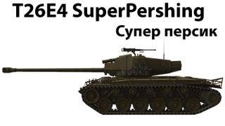 T26E4 SuperPershing - Супер персик