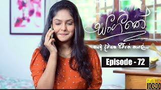 Sangeethe | Episode 72 21st May 2019