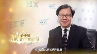香港生產力促進局金禧祝福語 - 梁任城 生產力局前理事會成員