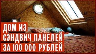 ДВУХЭТАЖНЫЙ ДОМ СВОИМИ РУКАМИ ЗА 100 ТЫС РУБЛЕЙ(Удивительная история о том, как молодая пара построила интересный дом практически