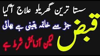Qabz ka fori aur desi ilaj Constipation Treatment in urdu Health Tips in Urdu