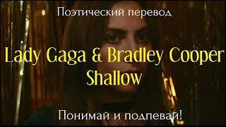 Baixar Lady Gaga & Bradley Cooper - Shallow (ПОЭТИЧЕСКИЙ ПЕРЕВОД на русский язык)