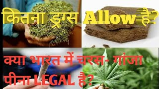 Narcotic Drugs & Psychotropic Substances Act 1985 | NDPS ACT IN HINDI
