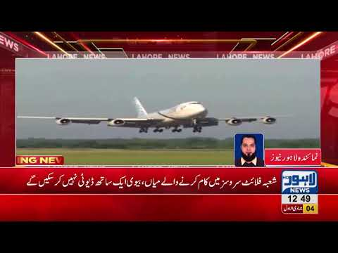 PIA formulate new policy regarding flight services Mp3