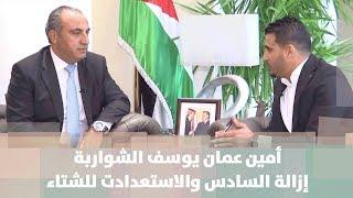 أمين عمان يوسف الشواربة  - إزالة السادس والاستعدادت للشتاء