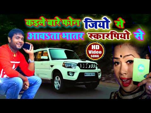 @ 2018 HD वीडियो गीत - Kaile नंगे फोन जियो Se Aawa धड़ा Saiya वृश्चिक Se -Viral हिट गीत - मुखिया जी
