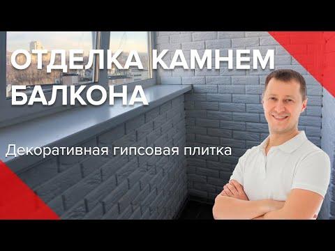 Отделка балкона камнем | Обшивка внутри декоративная гипсовая плитка | Дизайн | Киев | Пробалкон