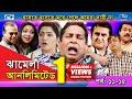 Jhamela Unlimited | Episode 11 - 15 | Bangla Comedy Natok | Mosharrof Karim | Shamim Zaman | Prova