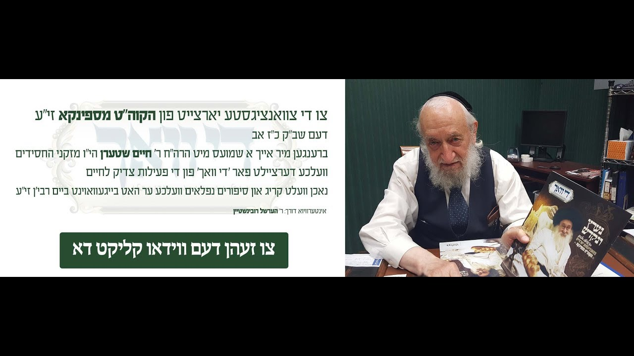 Dee Voch Interviews Harav Hachusid Chaim Stern about the Spinka Rebbe Zt