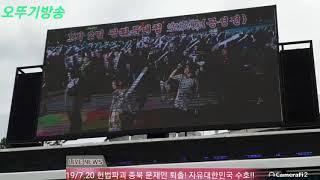 19/7.20 서울역 광장 태극기혁명대회 문화행사