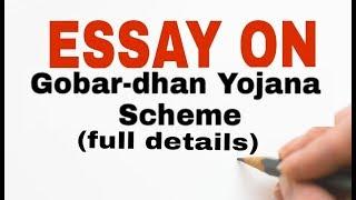 Essay on || Gobar-dhan Yojana Scheme for ssc cgl || descriptive paper ||ssc chsl in hindi english