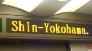 東海道新幹線のぞみ号新大阪行き 新横浜駅到着前車内放送