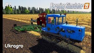 Фармінг Симулятор 2019. Ukragro. Прибирання зернових; обробіток. Епізод 2