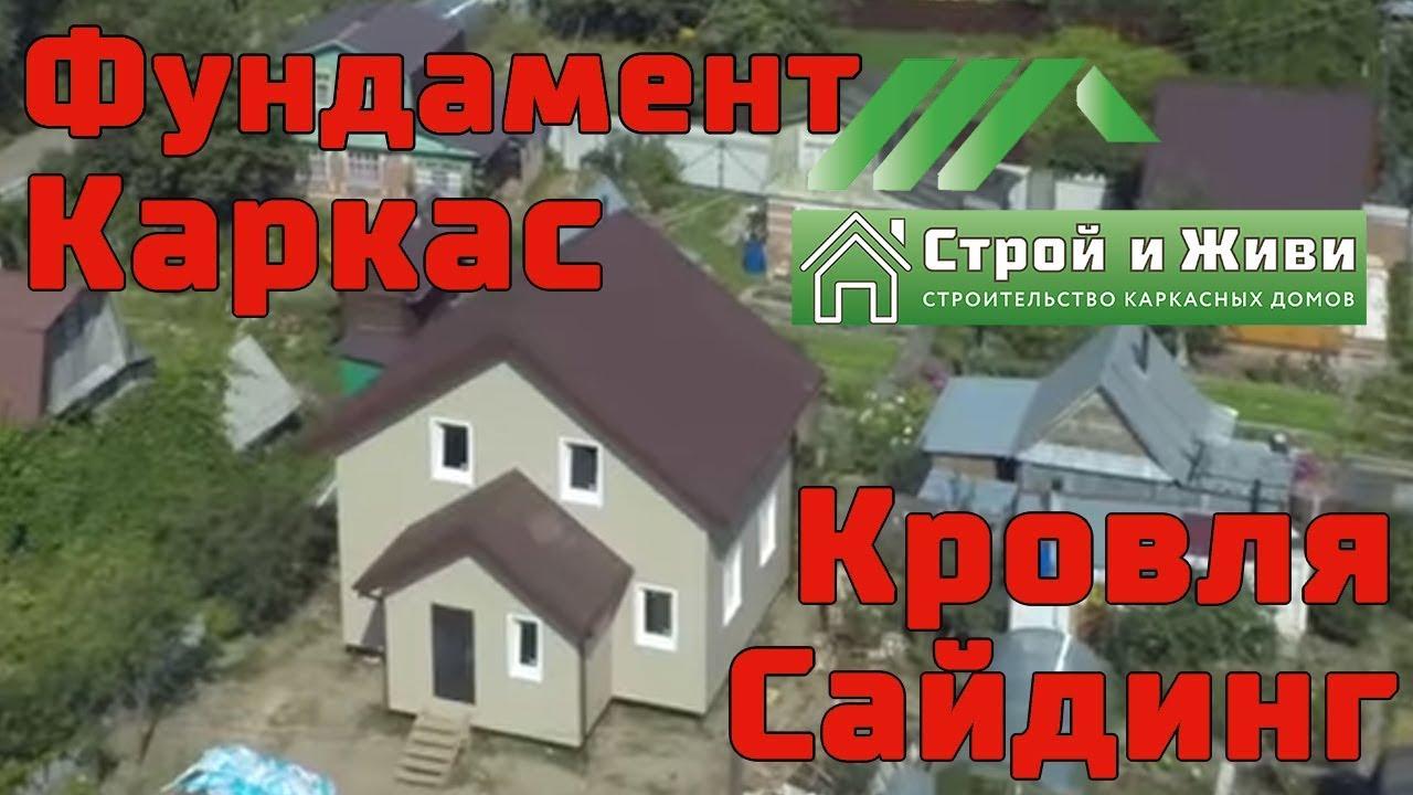 Строительство каркасных домов по канадской технологии под ключ в нижегородской области 8 (831). Дом под ключ в нижнем новгороде и области.