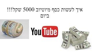 איך לעשות כסף מיוטיוב -  5,000 שקל ביום עובד 100%