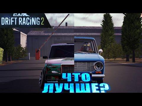 ВАЗ-2107 VS ВАЗ-2102!!! ЧТО ЛУЧШЕ?!? [CarX Drift Racing 2]