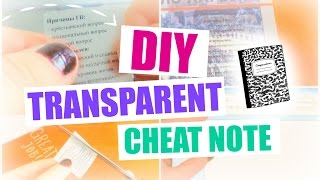 как сделать прозрачную шпаргалку