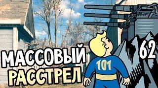 Fallout 4 Прохождение На Русском 62 МАССОВЫЙ РАССТРЕЛ
