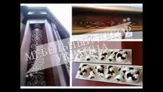 Мебельный декор для производителей мебели и столярных мастерских(, 2013-10-28T19:09:43.000Z)