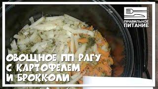 Овощное пп рагу с картофелем и брокколи - ПП РЕЦЕПТЫ: pp-prozozh.ru