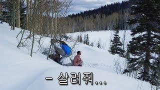 극한의 추위에서 살아남은 남자의 생존실화