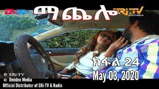 ማጨሎ (ክፋል 24) - MaChelo (Part 24), May 3, 2020 - ERi-TV Drama Series